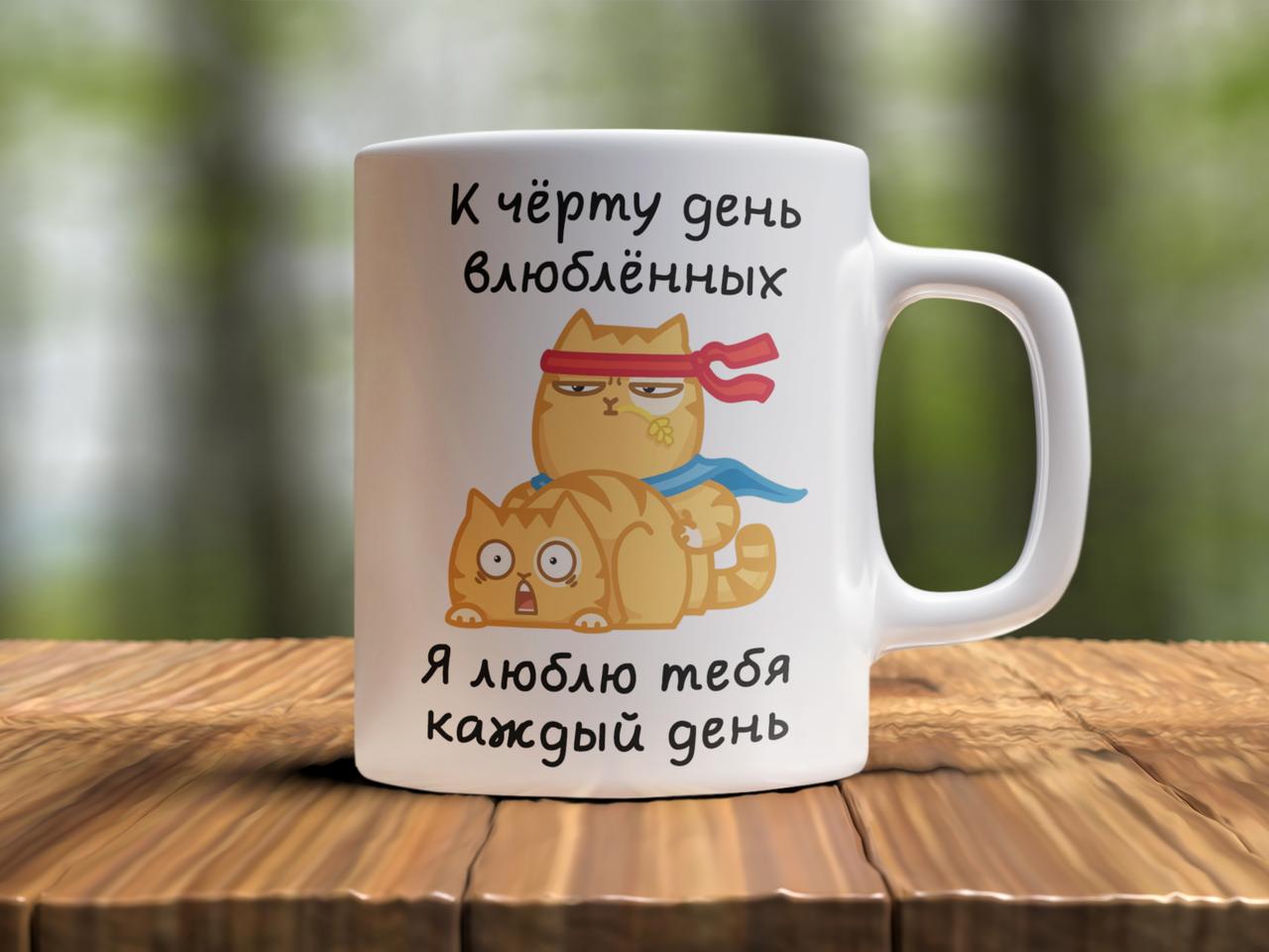 """Чашка з принтом """"К чёрту день влюблёных"""""""