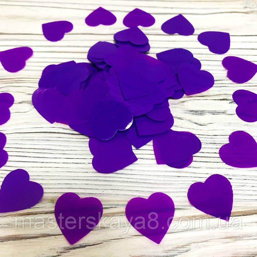Конфетти сердечки, фиолетовые, 25мм, 10 г/  +/-300шт комплимент в подарок наполнитель для шаров, для декора