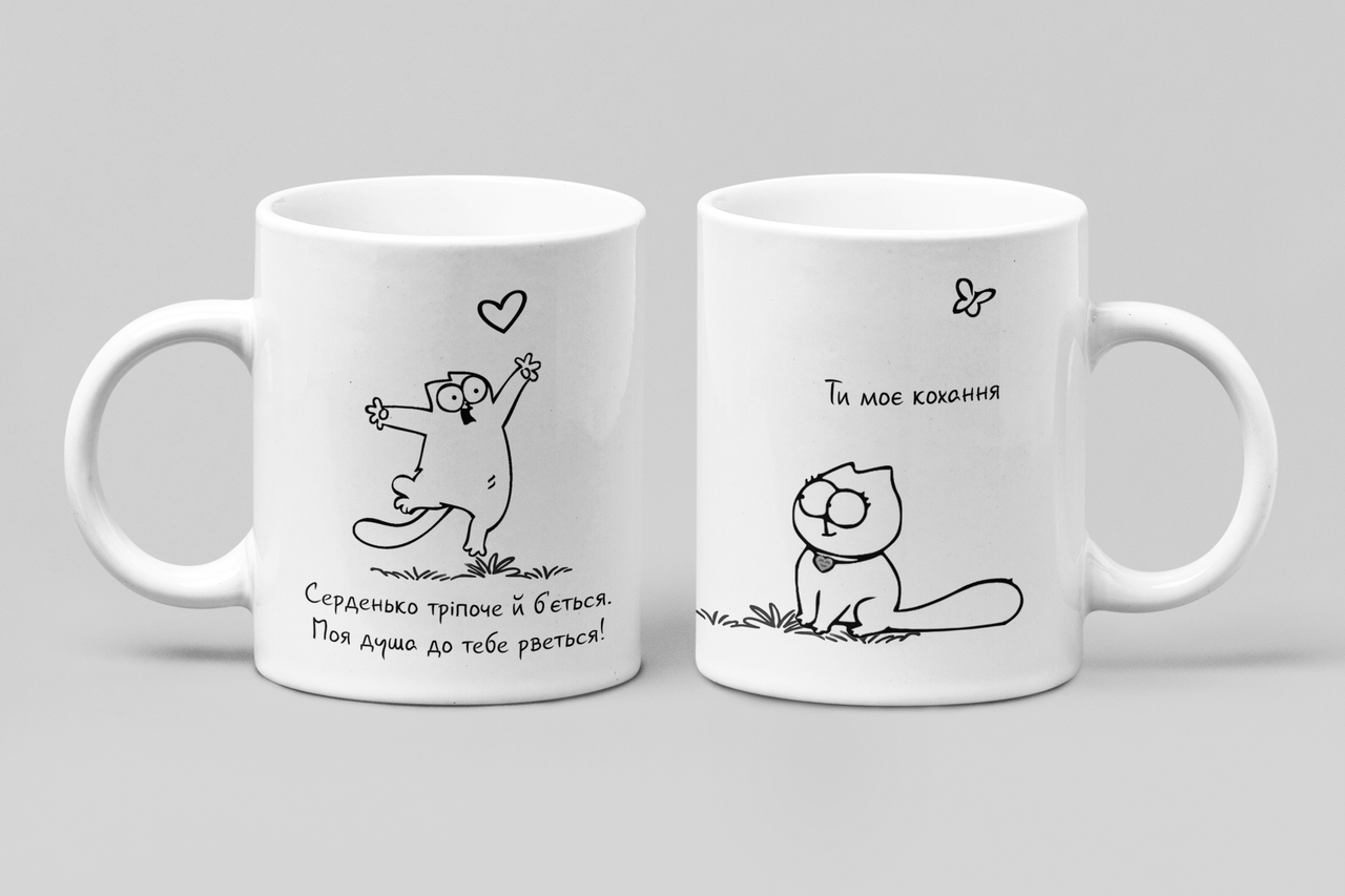 """Чашка з принтом """"Я люблю тебя / Я знаю"""""""