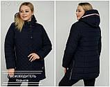 Куртка жіноча демісезонна великого розміру Україна Розміри: 50-52, 54-56, 58-60, 62-64, фото 3
