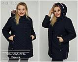 Куртка жіноча демісезонна великого розміру Україна Розміри: 50-52, 54-56, 58-60, 62-64, фото 4