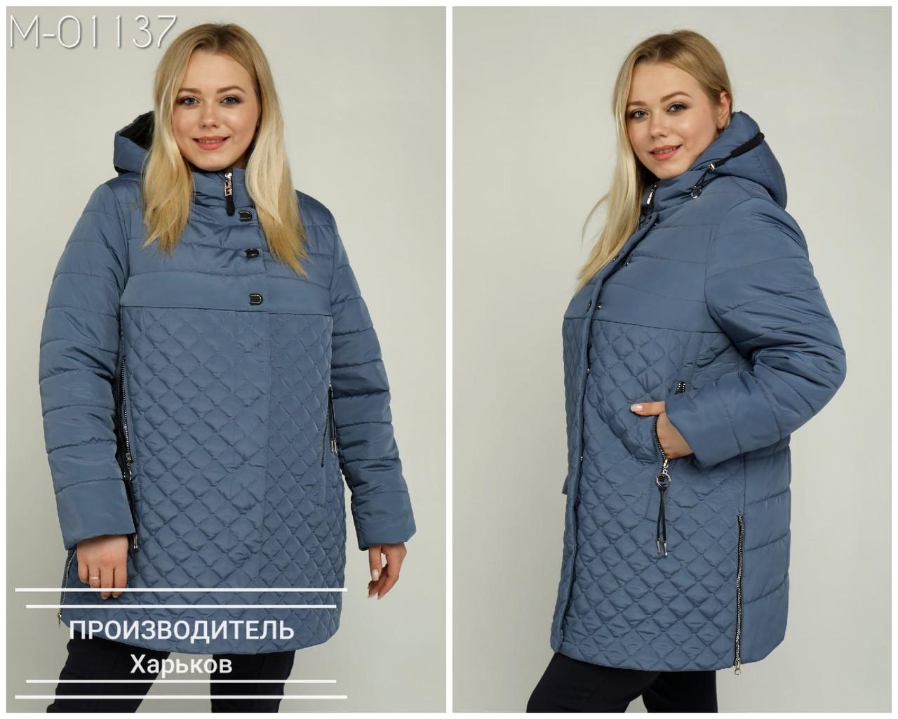 Куртка жіноча демісезонна великого розміру Україна Розміри: 50-52, 54-56, 58-60, 62-64