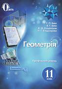 Геометрія 11 клас. Підручник (профільний рівень) (НП). Бевз Г.П.