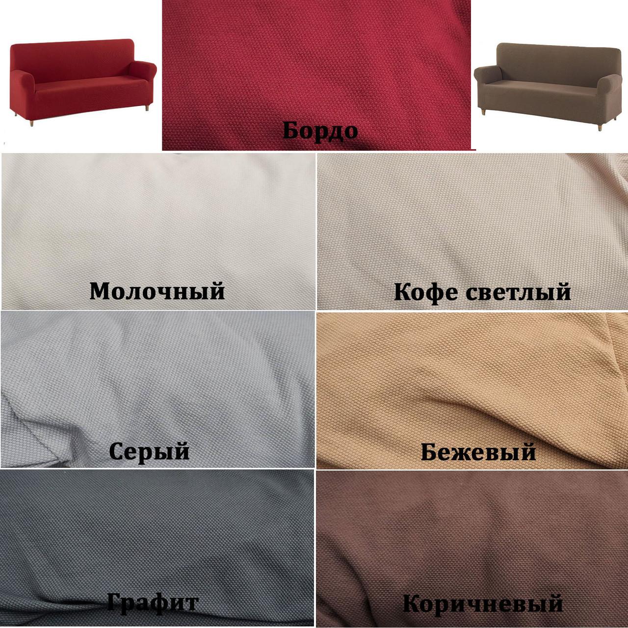 Универсальный чехол на диван без оборки Молочный