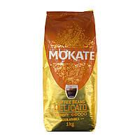 Кава зернова Mokate Delicato 1 кг