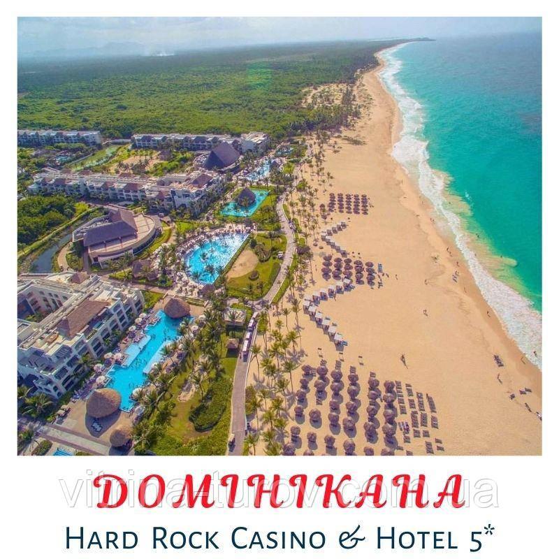 ЛОВІТЬ РОК-ХВИЛЮ в Hard Rock Casino & Hotel Punta Cana 5*!