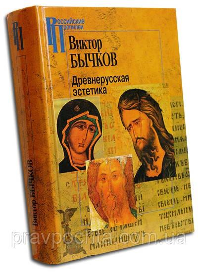 Давньоруська естетика. Віктор Бичков