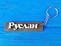 Брелок іменний Руслан. Брелок з ім'ям Руслан. Брелок дерев'яний. Брелок для ключів. Брелоки з іменами