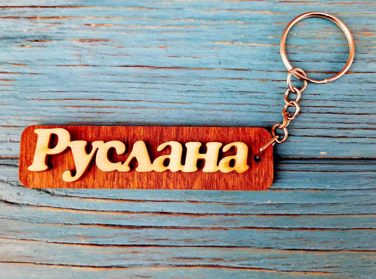 Брелок іменний Руслана. Брелок з ім'ям Руслана. Брелок дерев'яний. Брелок для ключів. Брелоки з іменами