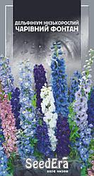 Семена Дельфиниум Волшебный фонтан многолетний 0.1г SeedEra 6112