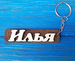 Брелок іменний Ілля. Брелок з ім'ям Ілля. Брелок дерев'яний. Брелок для ключів. Брелоки з іменами