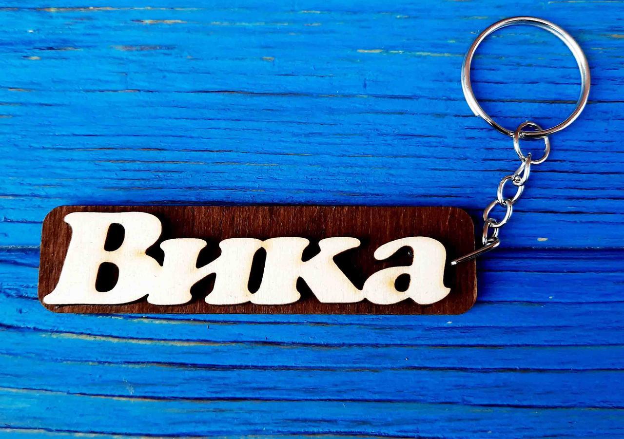 Брелок именной Вика. Брелок с именем Вика. Брелок деревянный. Брелок для ключей. Брелоки с именами