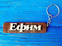 Брелок іменний Юхим. Брелок з ім'ям Юхим. Брелок дерев'яний. Брелок для ключів. Брелоки з іменами