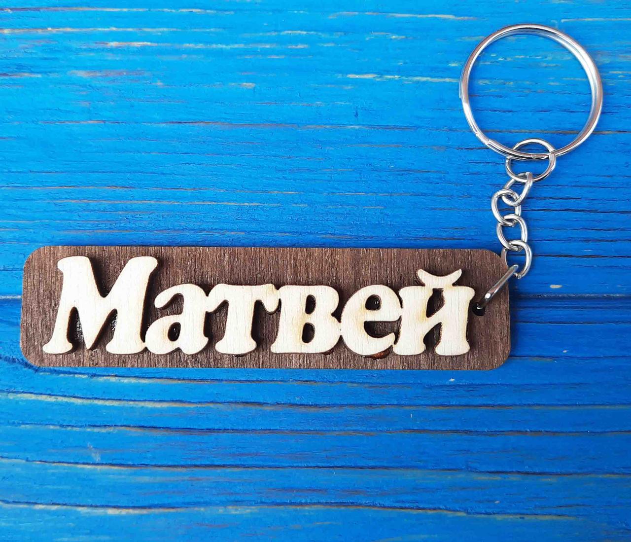 Брелок именной Матвей. Брелок с именем Матвей. Брелок деревянный. Брелок для ключей. Брелоки с именами