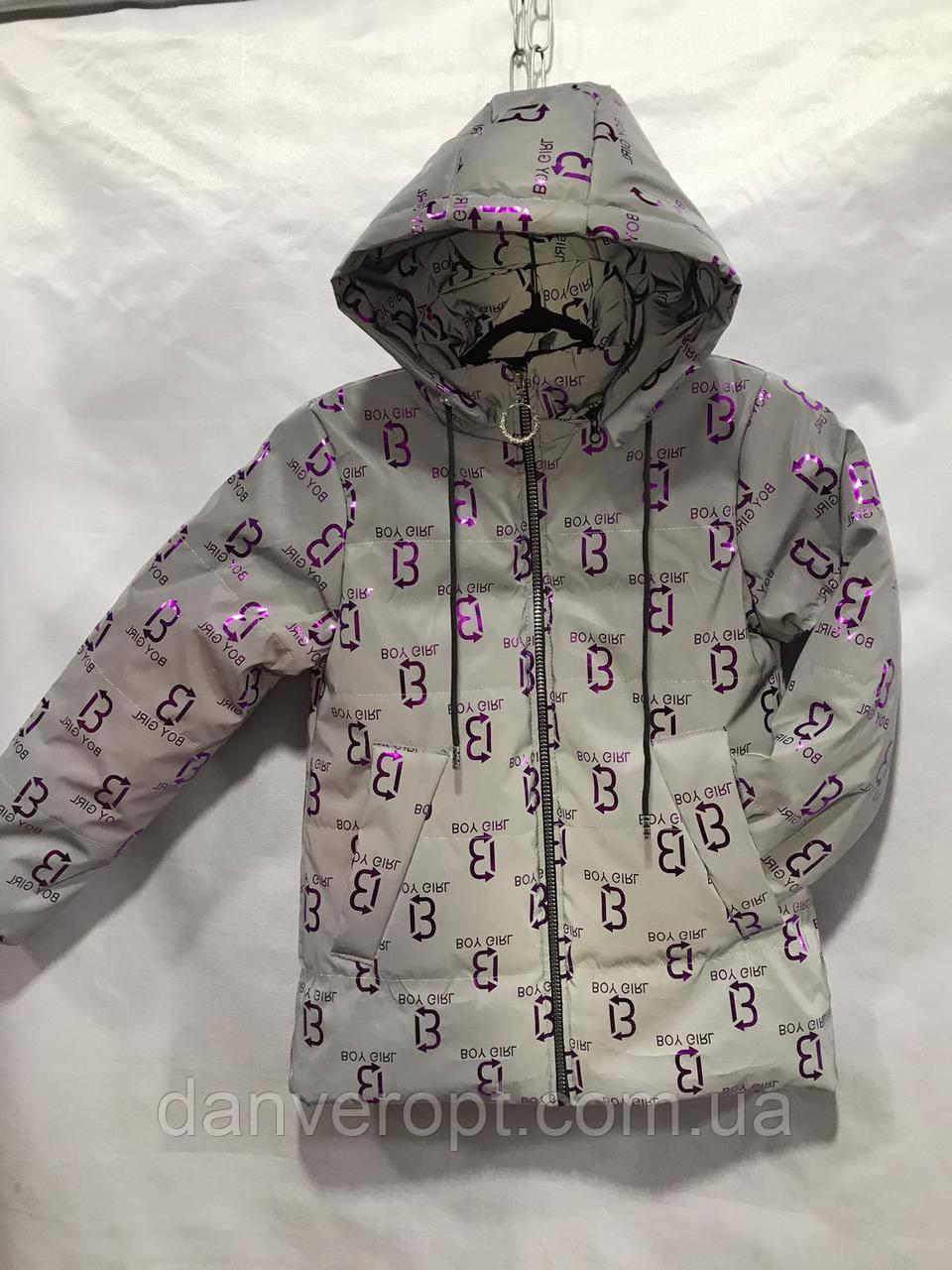 Куртка подростковая светоотражающая на девочку размер 36-44 купить оптом со склада 7км Одесса