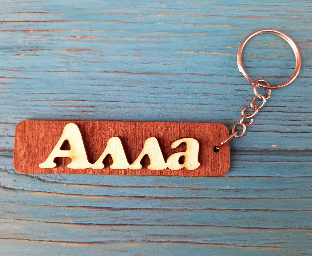 Брелок іменний Алла. Брелок з ім'ям Алла. Брелок дерев'яний. Брелок для ключів. Брелоки з іменами