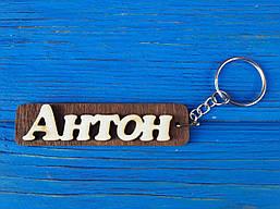 Брелок іменний Антон. Брелок з ім'ям Антон. Брелок дерев'яний. Брелок для ключів. Брелоки з іменами