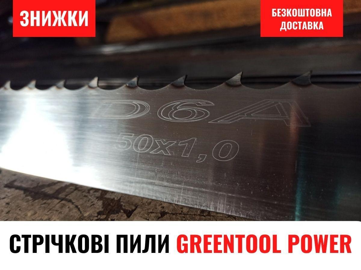 Ленточная пила (полотно по дереву для пилорамы)STRONG 50x1 roh 1030 GreenTools
