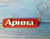 Брелок именной Арина. Брелок с именем Арина. Брелок деревянный. Брелок для ключей. Брелоки с именами