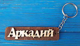 Брелок іменний Аркадій. Брелок з ім'ям Аркадій. Брелок дерев'яний. Брелок для ключів. Брелоки з іменами