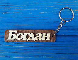 Брелок іменний Богдан. Брелок з ім'ям Богдан. Брелок дерев'яний. Брелок для ключів. Брелоки з іменами