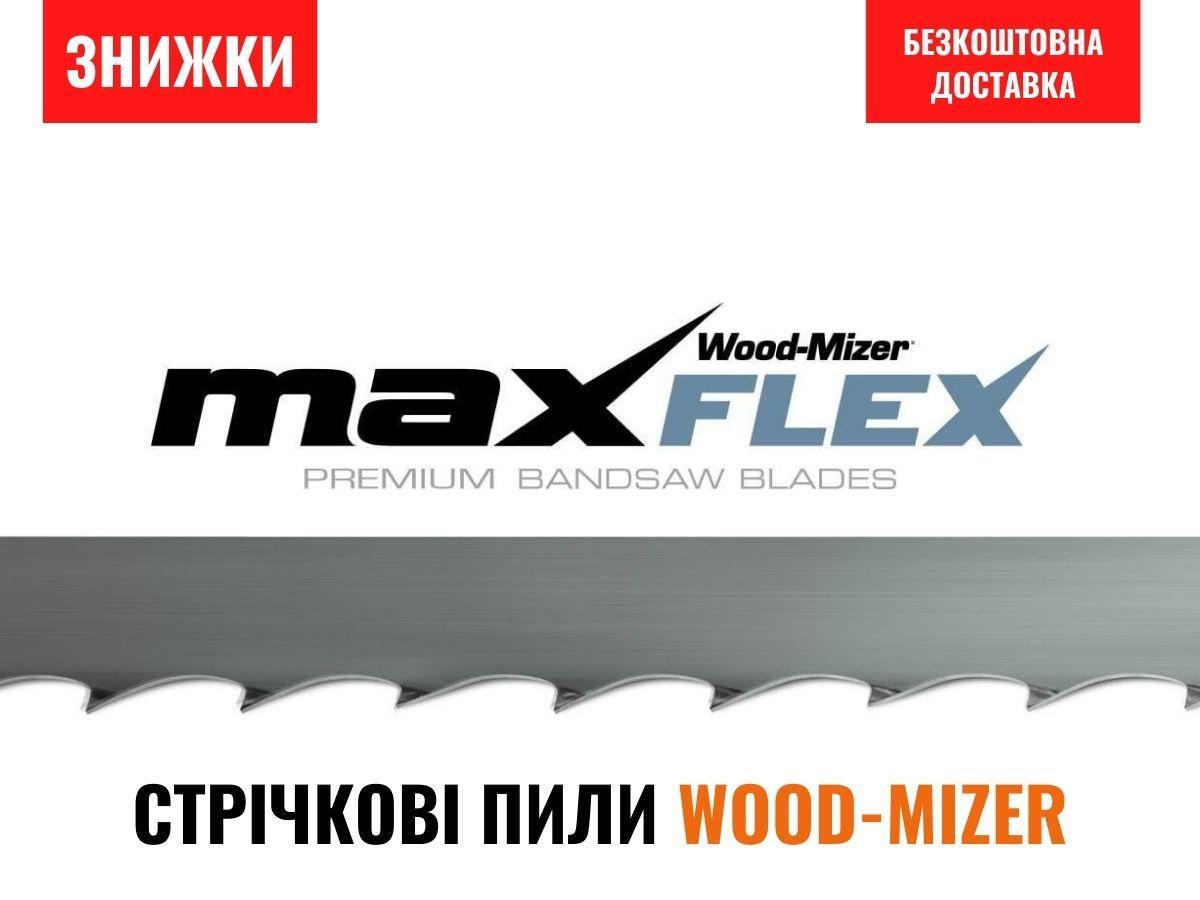 Ленточная пила (полотно по дереву для пилорамы)MaxFlex 35x1,07 roh 1030 Wood-Mizer