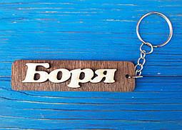 Брелок іменний Боря. Брелок з ім'ям Боря. Брелок дерев'яний. Брелок для ключів. Брелоки з іменами