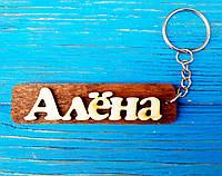 Брелок именной Алена. Брелок с именем Алёна. Брелок деревянный. Брелок для ключей. Брелоки с именами