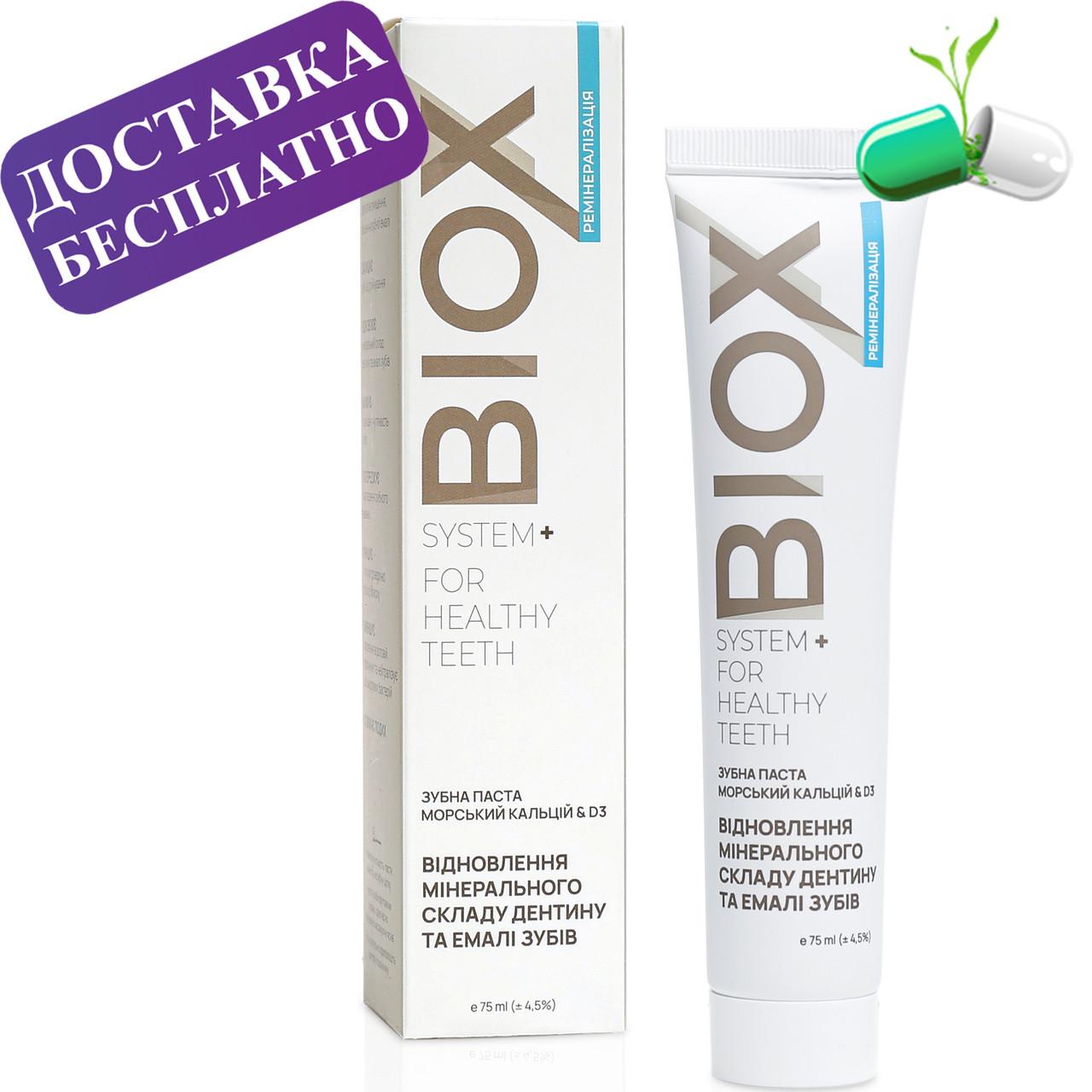 Зубна паста морський кальцій & D3 BIOX, 75 мл