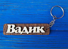 Брелок іменний Вадик. Брелок з ім'ям Вадика. Брелок дерев'яний. Брелок для ключів. Брелоки з іменами