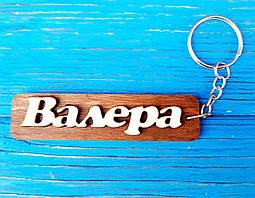 Брелок іменний Валера. Брелок з ім'ям Валера. Брелок дерев'яний. Брелок для ключів. Брелоки з іменами