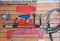 Комплект переобладнання ЮМЗ з двостороннім циліндром (без гідробака) переробка на насос дозатор