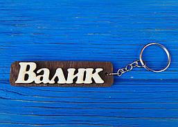 Брелок іменний Валик. Брелок з ім'ям Валик. Брелок дерев'яний. Брелок для ключів. Брелоки з іменами