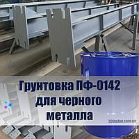 Грунтовка ПФ-0142 для грунтования металлических поверхностей