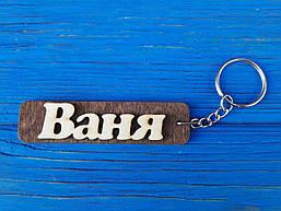 Брелок іменний Ваня. Брелок з ім'ям Ваня. Брелок дерев'яний. Брелок для ключів. Брелоки з іменами