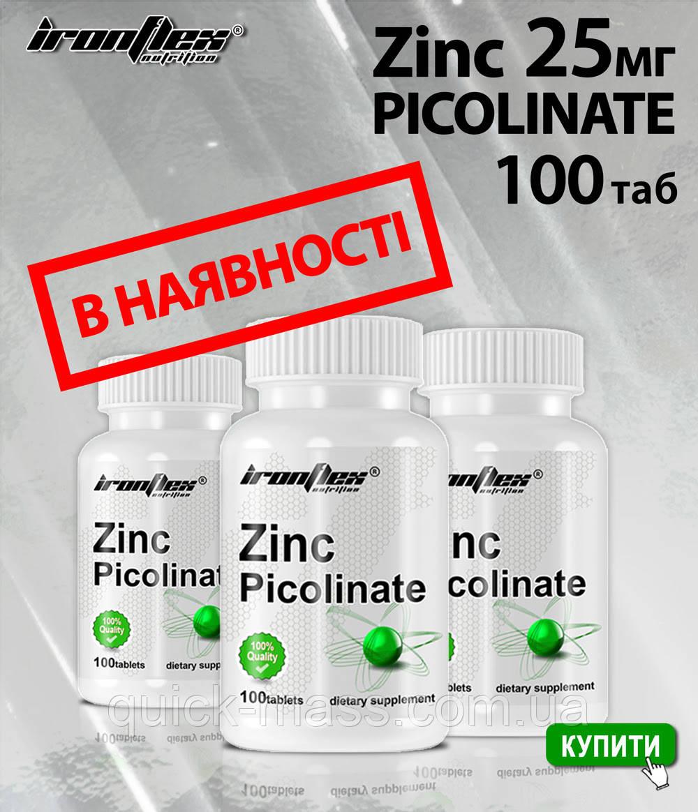 Цинк Ironflex Zinc Picolinate 25mg 100tabs