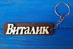 Брелок іменний Віталік. Брелок з ім'ям Віталік. Брелок дерев'яний. Брелок для ключів. Брелоки з іменами