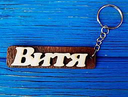 Брелок іменний Вітя. Брелок з ім'ям Вітя. Брелок дерев'яний. Брелок для ключів. Брелоки з іменами