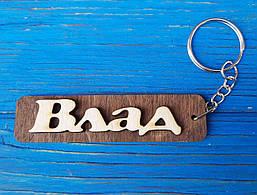Брелок іменний Влад. Брелок з ім'ям Влад. Брелок дерев'яний. Брелок для ключів. Брелоки з іменами