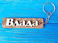 Брелок именной Влада. Брелок с именем Влада. Брелок деревянный. Брелок для ключей. Брелоки с именами