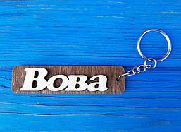 Брелок іменний Вова. Брелок з ім'ям Вова. Брелок дерев'яний. Брелок для ключів. Брелоки з іменами