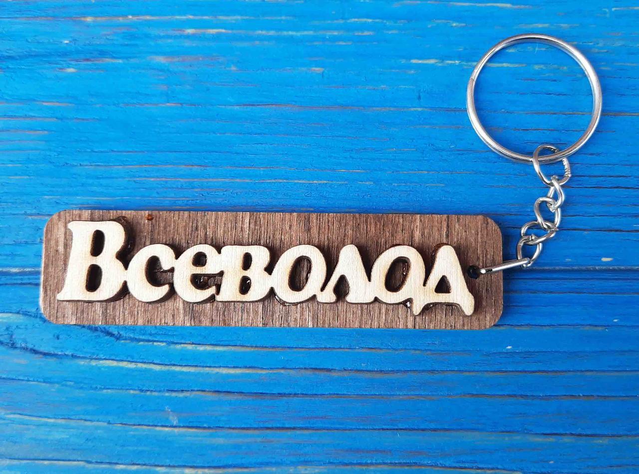 Брелок іменний Всеволод. Брелок з ім'ям Всеволод. Брелок дерев'яний. Брелок для ключів. Брелоки з іменами