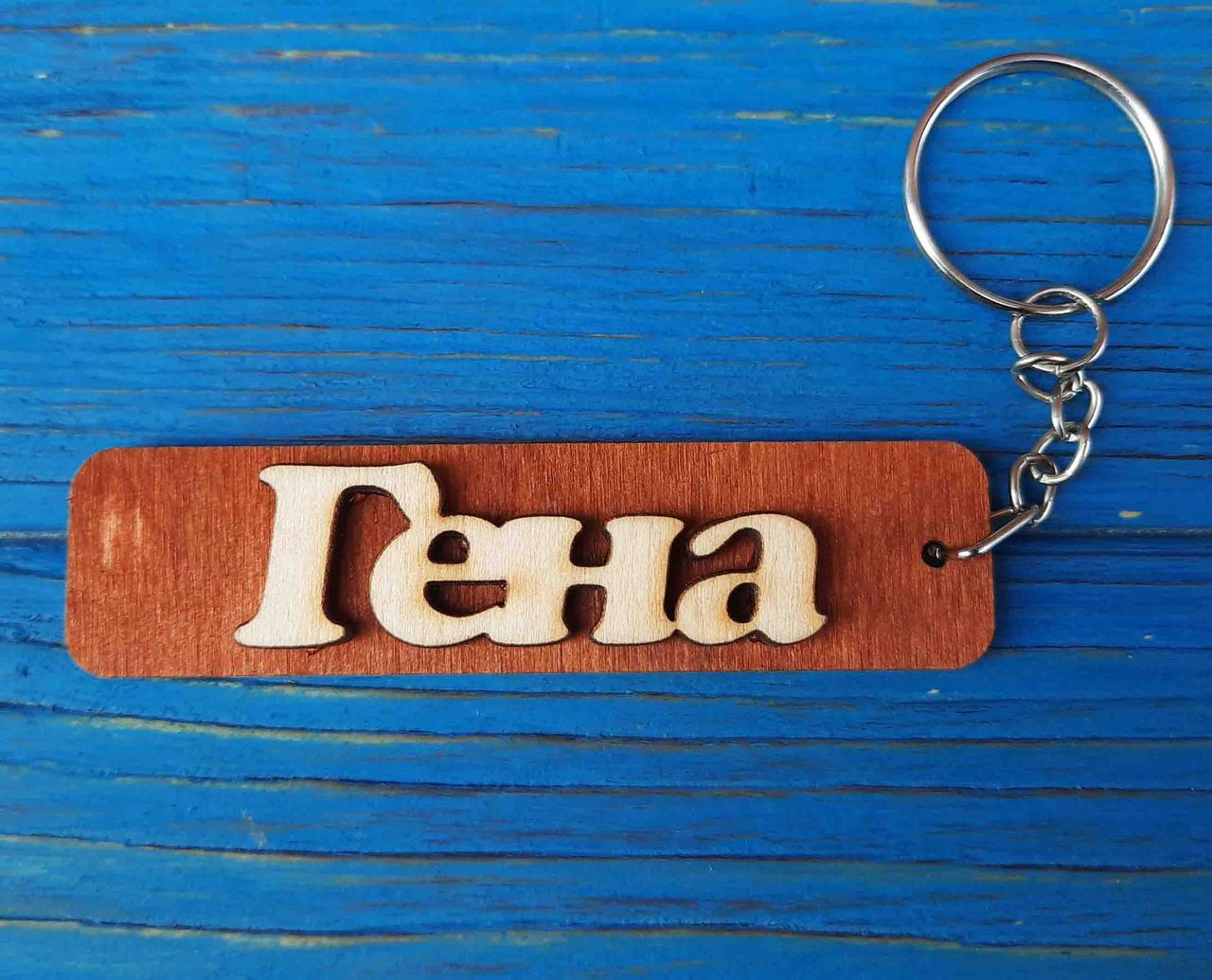 Брелок іменний Гена. Брелок з ім'ям Гена. Брелок дерев'яний. Брелок для ключів. Брелоки з іменами