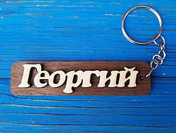 Брелок іменний Георгій. Брелок з ім'ям Георгій. Брелок дерев'яний. Брелок для ключів. Брелоки з іменами