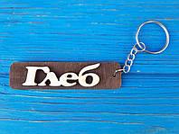 Брелок іменний Гліб. Брелок з ім'ям Гліб. Брелок дерев'яний. Брелок для ключів. Брелоки з іменами