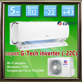 Серия G-Tech Inverter (до -22С) R32 кондиционеры Gree