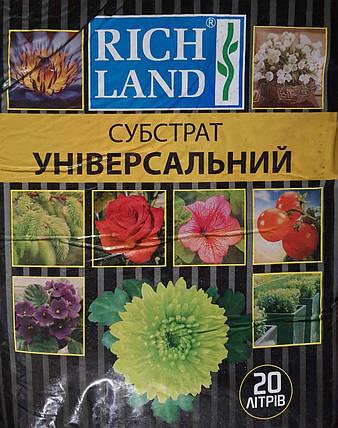 """Субстрат универсальный """"Rich Land"""", 20 л, фото 2"""