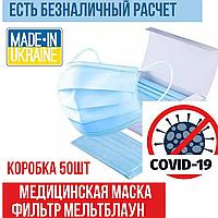 Маски медицинские трёхслойные с фильтром 50шт, маска хірургічна з фільтром в коробці 06/2