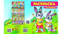 Пегас ВР Раскраска малышам 6 (зайцы), фото 1