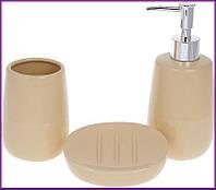 Набор аксессуаров Sand для ванной комнаты: дозатор стакан мыльница BD-851-299
